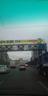 大阪の車屋兼運送屋兼居酒屋の社長BLOG-20100121150627.jpg