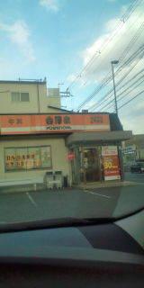 大阪の車屋兼運送屋兼居酒屋の社長BLOG-20100220160518.jpg