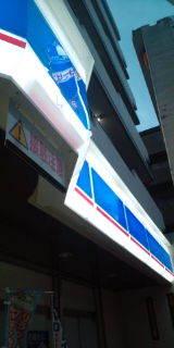 大阪の車屋兼運送屋兼居酒屋の社長BLOG-20100322180729.jpg