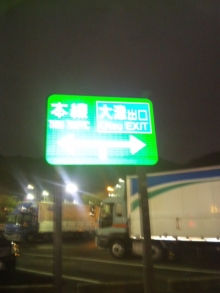 大阪の車屋兼運送屋の社長BLOG-101025_023357.jpg