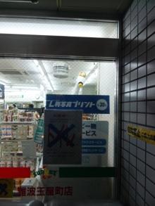 大阪の車屋兼運送屋の社長BLOG-101029_235021.jpg