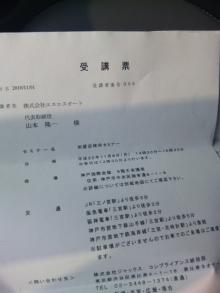 大阪の車屋兼運送屋の社長BLOG-101108_101446.jpg